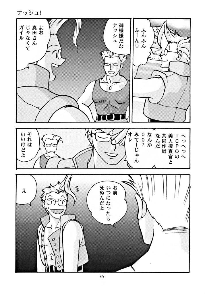 Suntetsu Satsujin 33