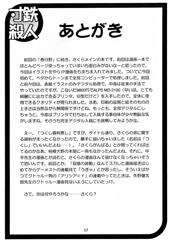 Suntetsu Satsujin 35