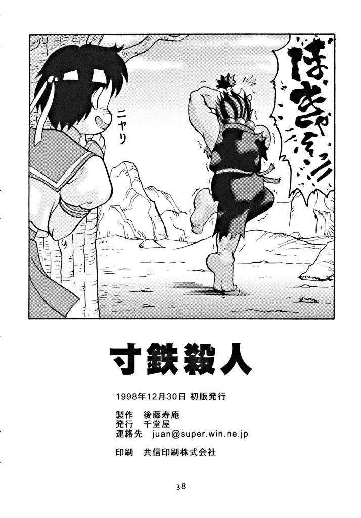 Suntetsu Satsujin 36