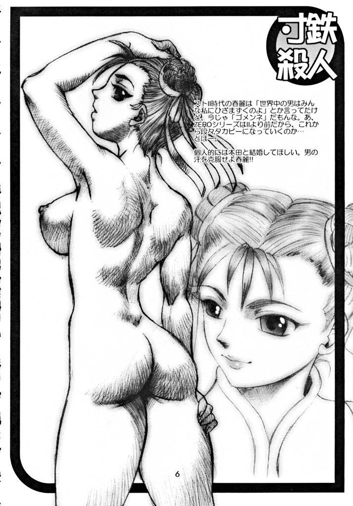 Suntetsu Satsujin 4