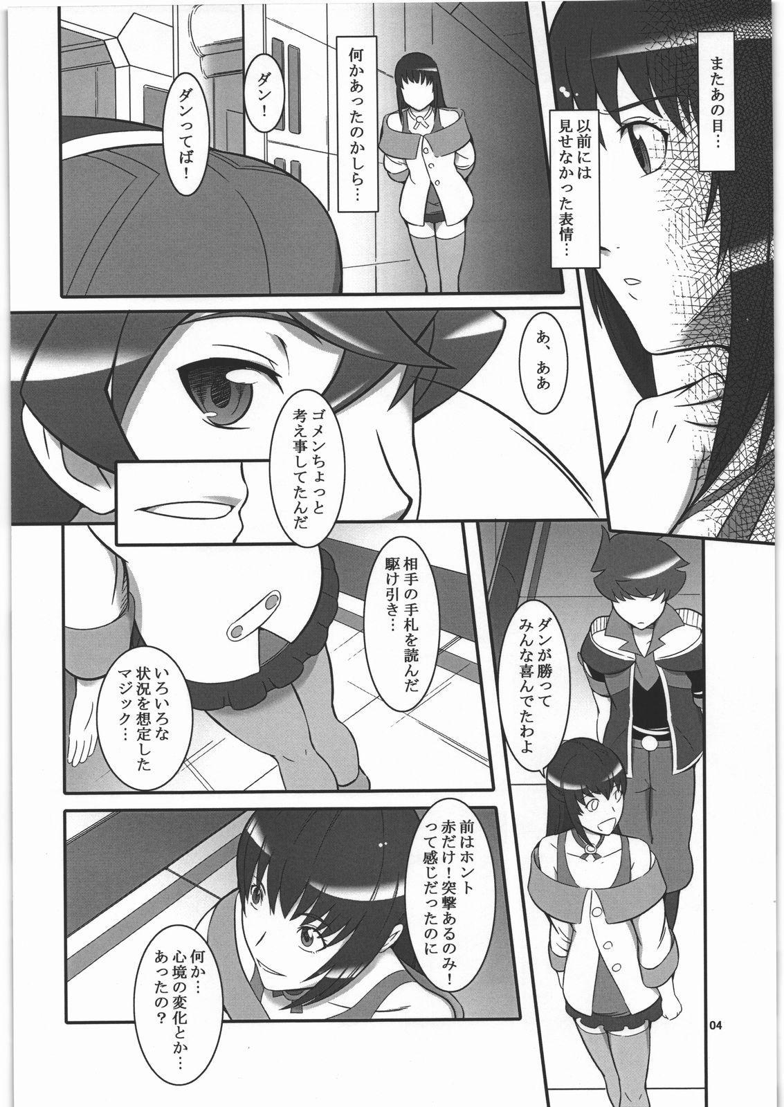 Suki Dakara...Shinjiteru 2