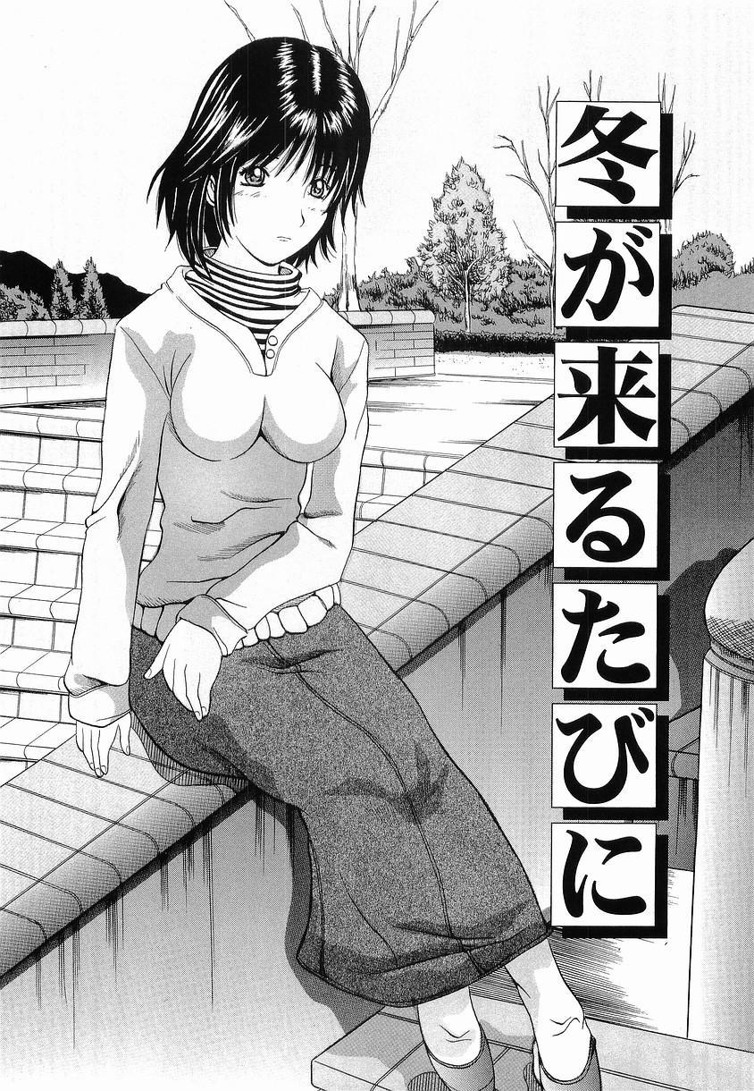 Shoujo Choukyou 125