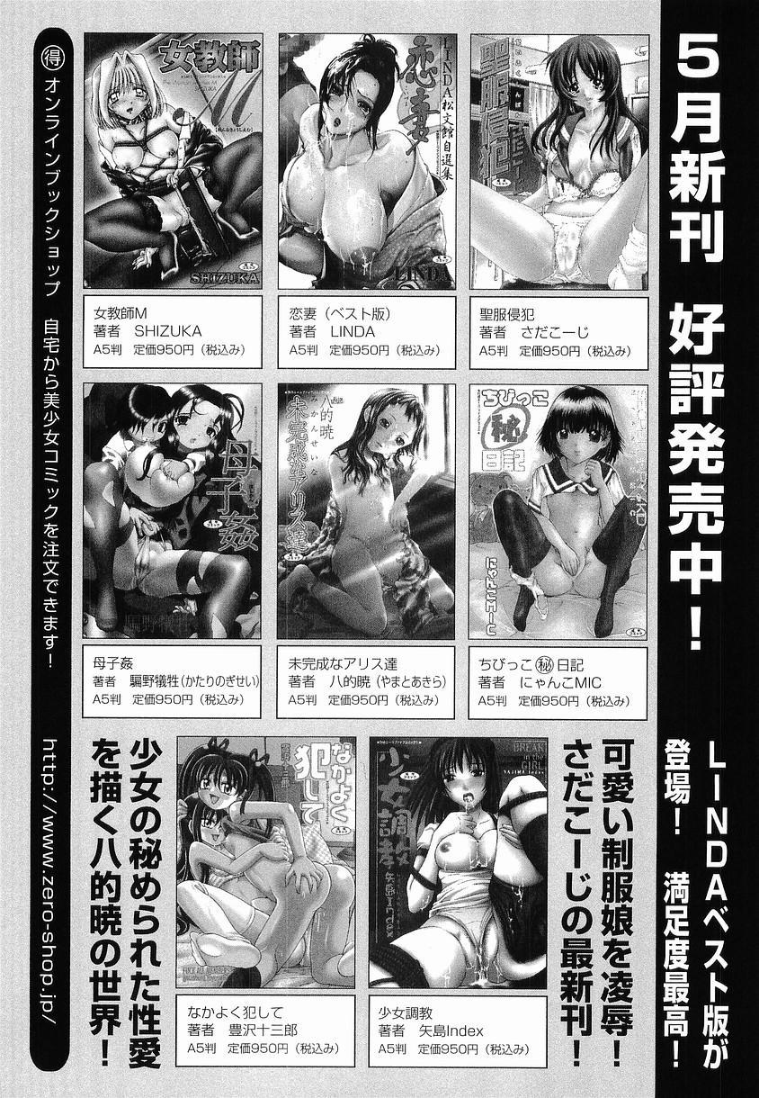 Shoujo Choukyou 163