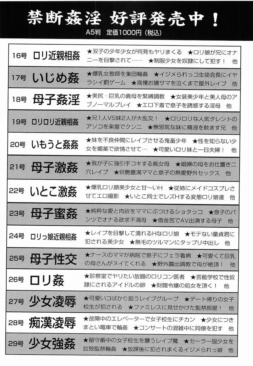 Shoujo Choukyou 165