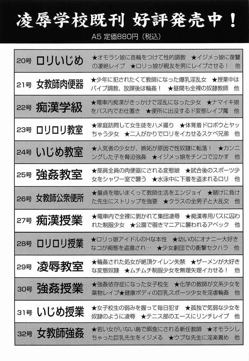 Shoujo Choukyou 166
