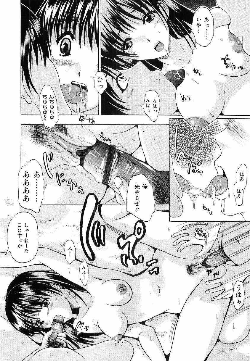 Shoujo Choukyou 57
