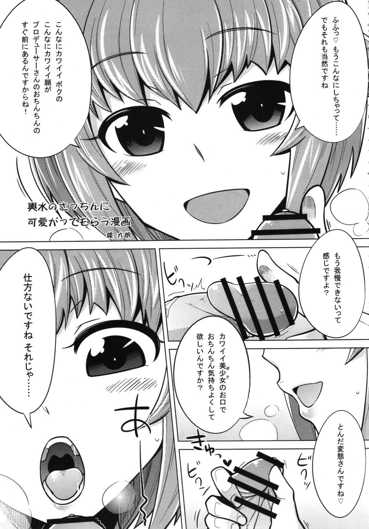 Shigemi kara Idol ga Mure o Nashite Osotte Kita!! 16