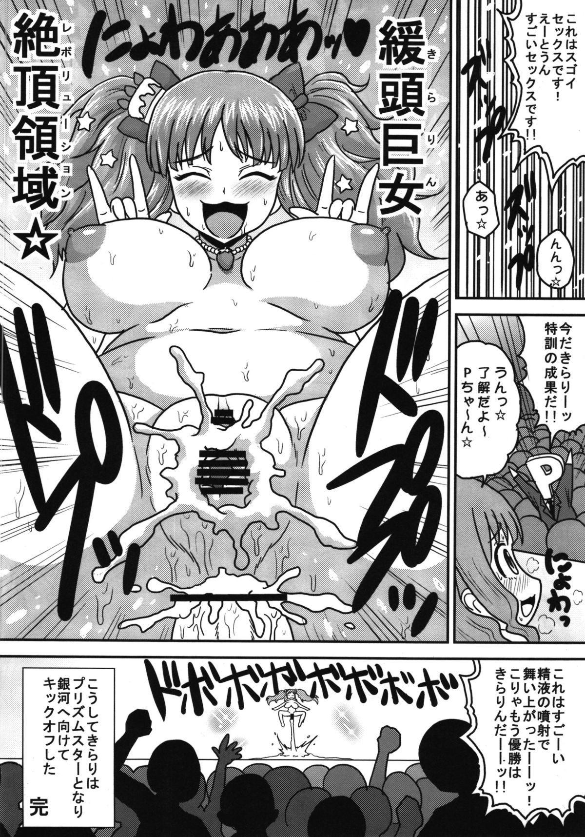 Shigemi kara Idol ga Mure o Nashite Osotte Kita!! 23