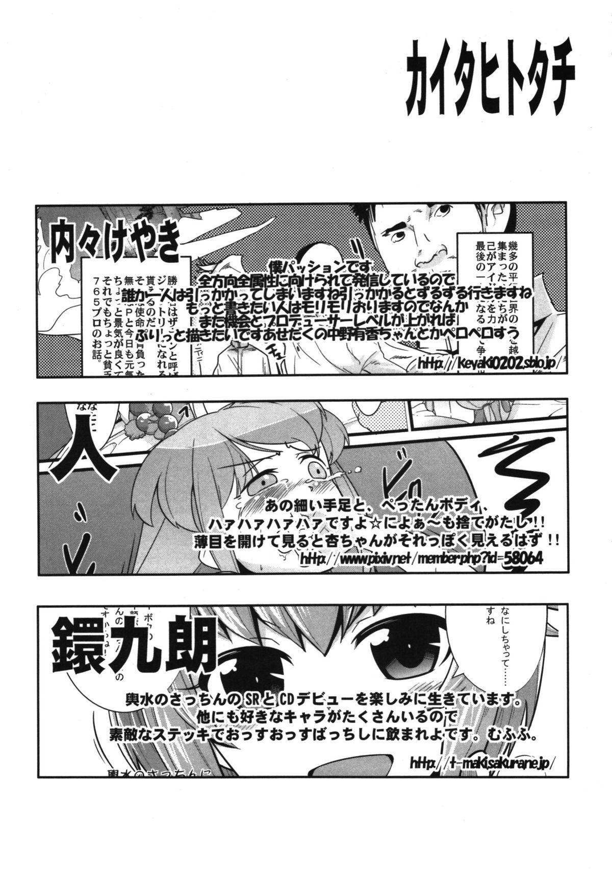 Shigemi kara Idol ga Mure o Nashite Osotte Kita!! 32