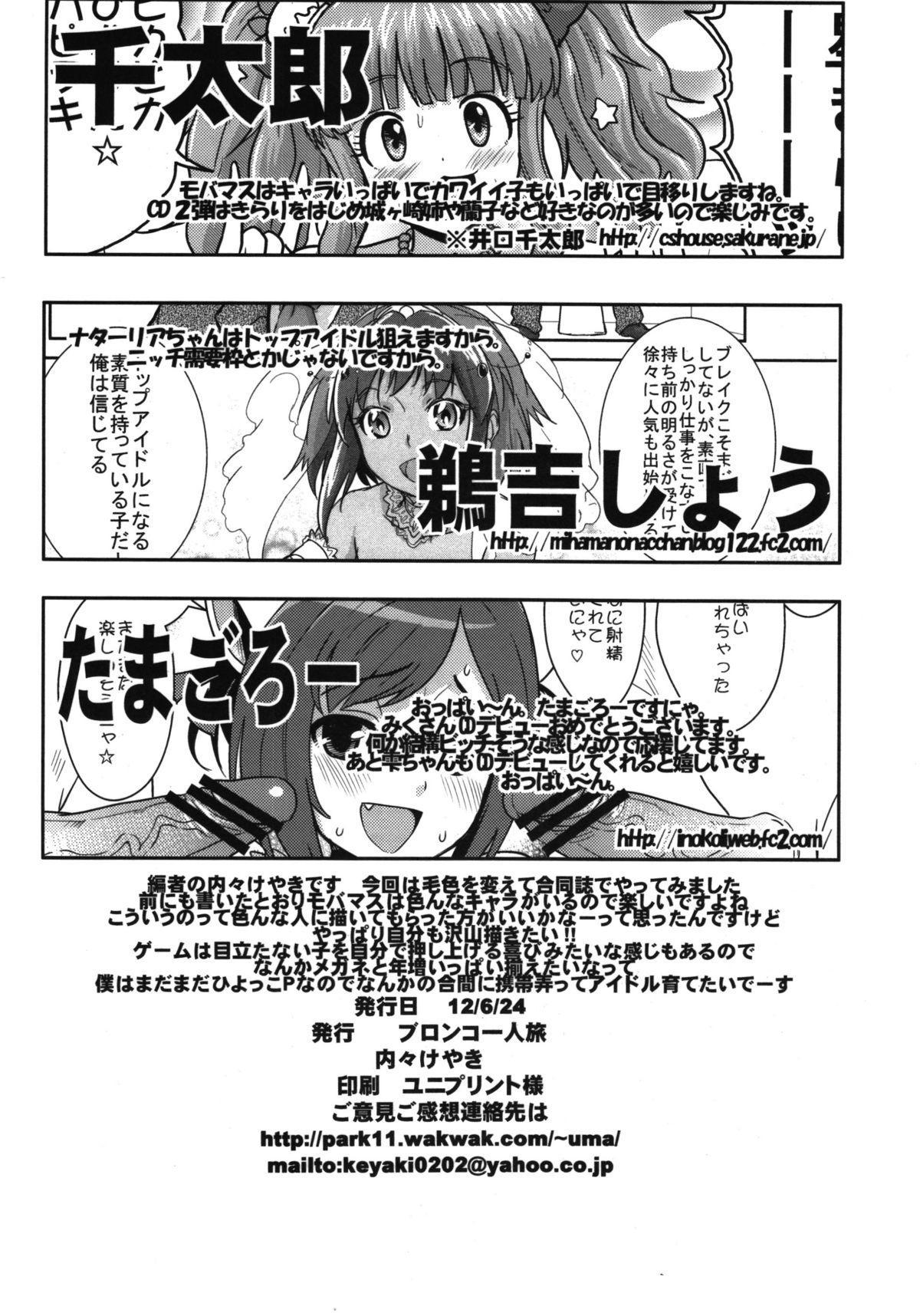 Shigemi kara Idol ga Mure o Nashite Osotte Kita!! 33