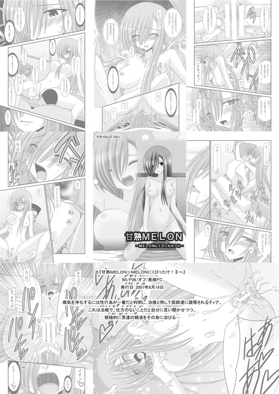 MELON ni Kubittake! III 3
