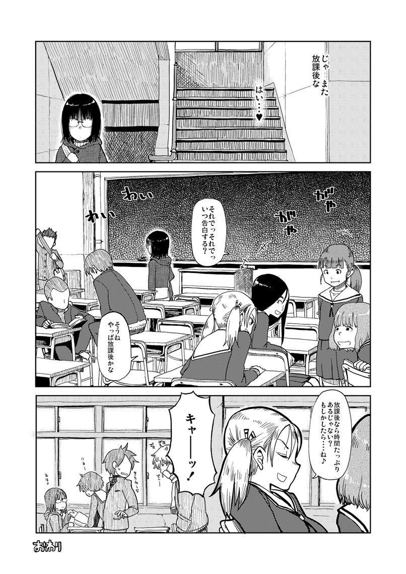 Shimijimi 10