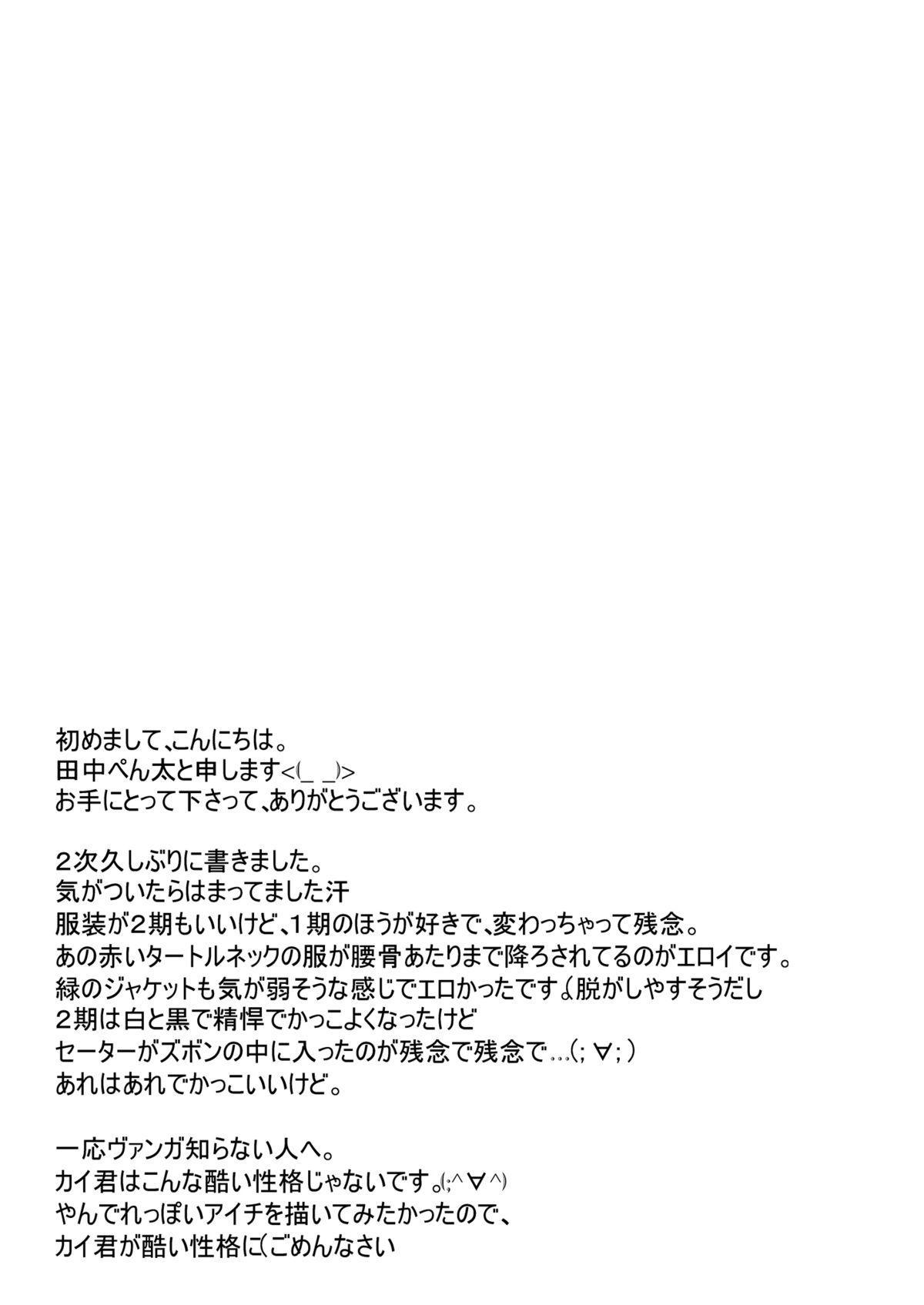 Koi no Uta 24