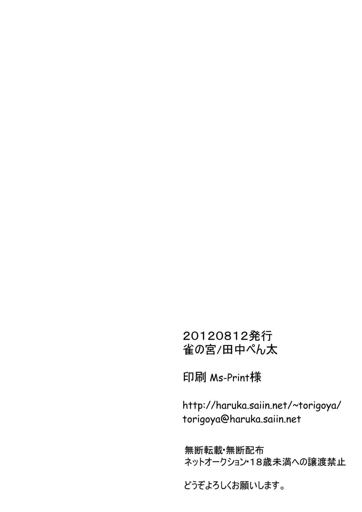 Koi no Uta 25