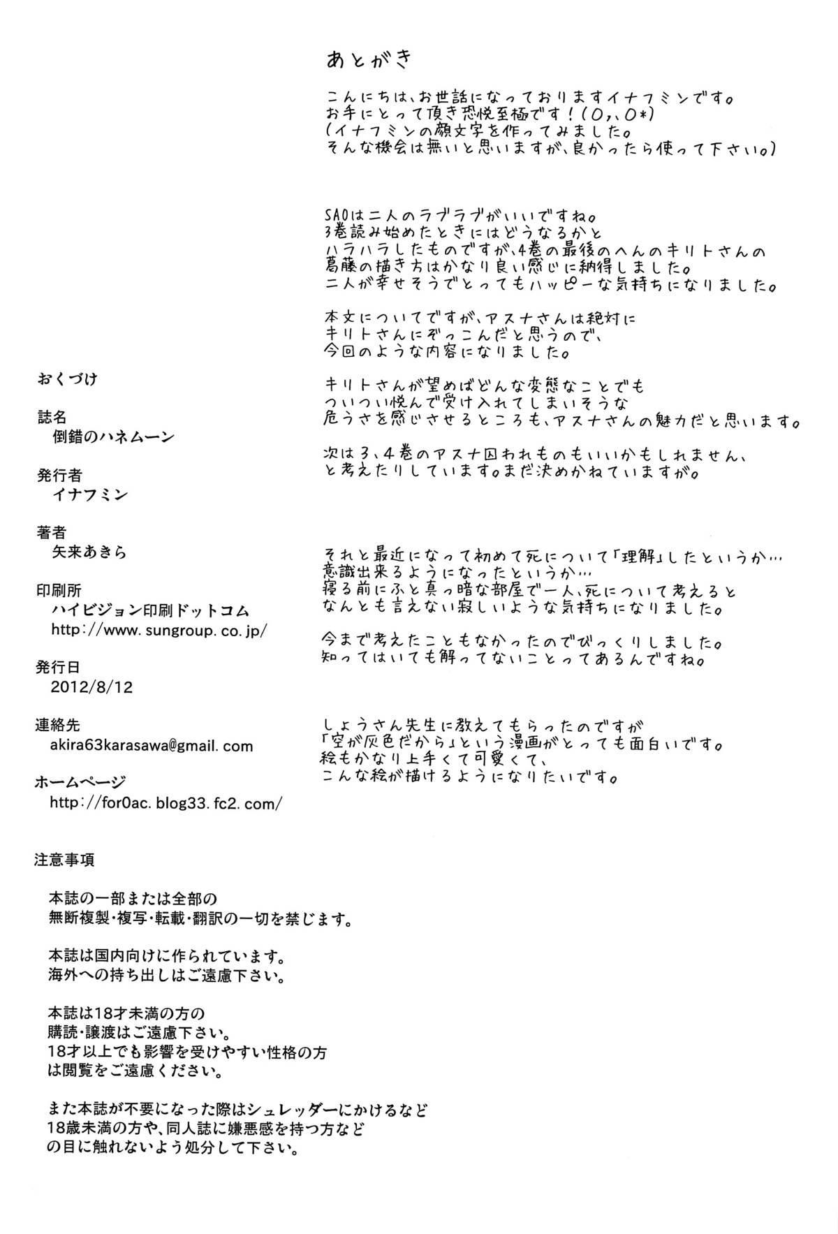 Tousaku no Honeymoon 24