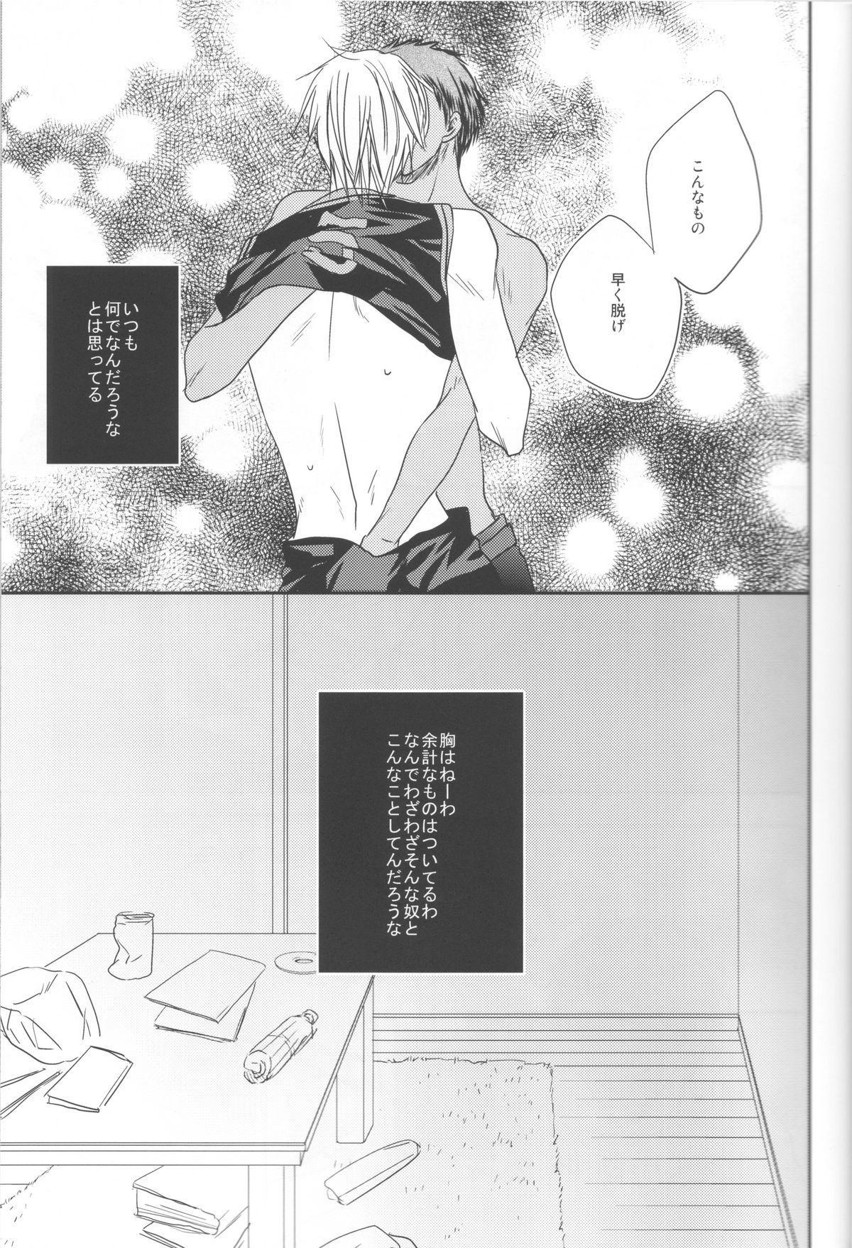 Nakayoshissu! 13