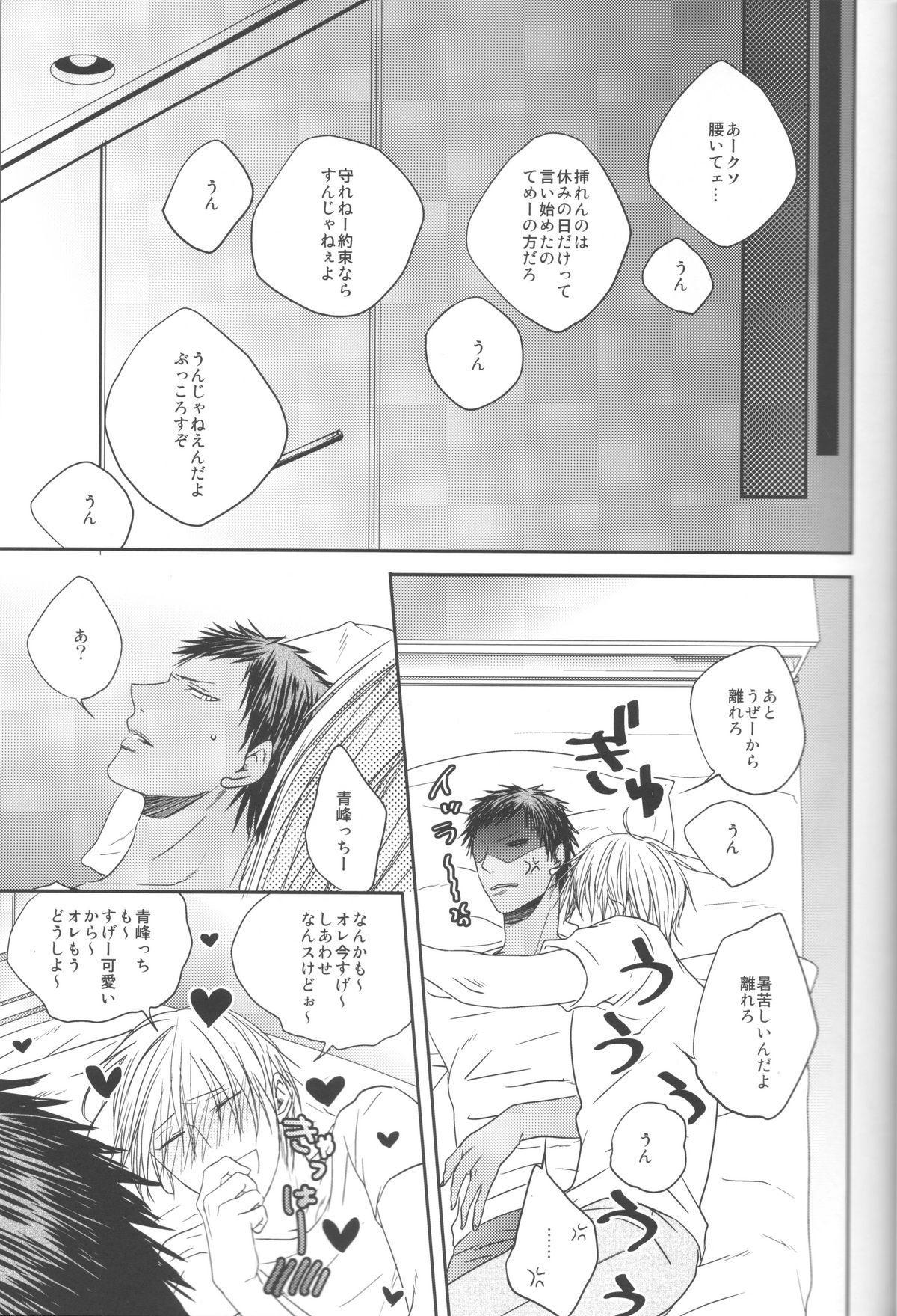 Nakayoshissu! 22