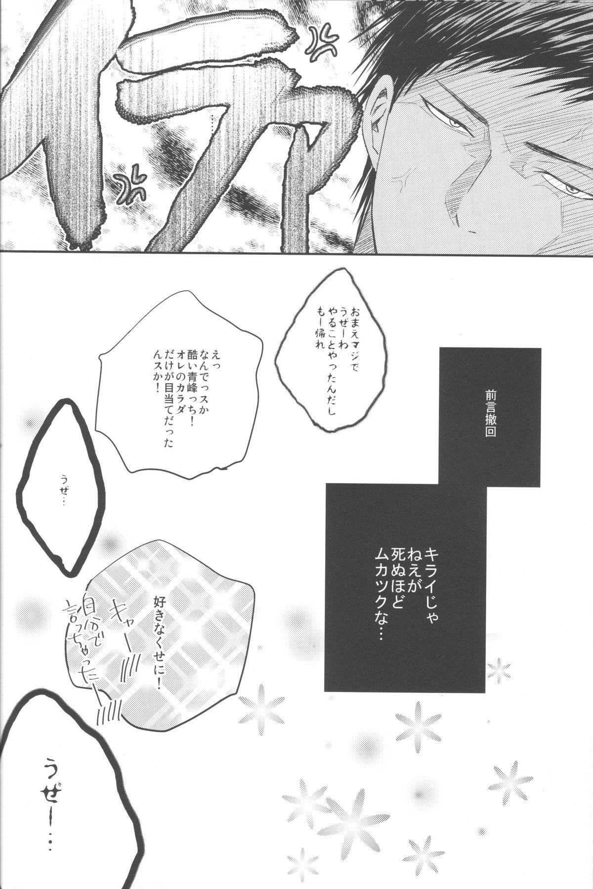 Nakayoshissu! 23