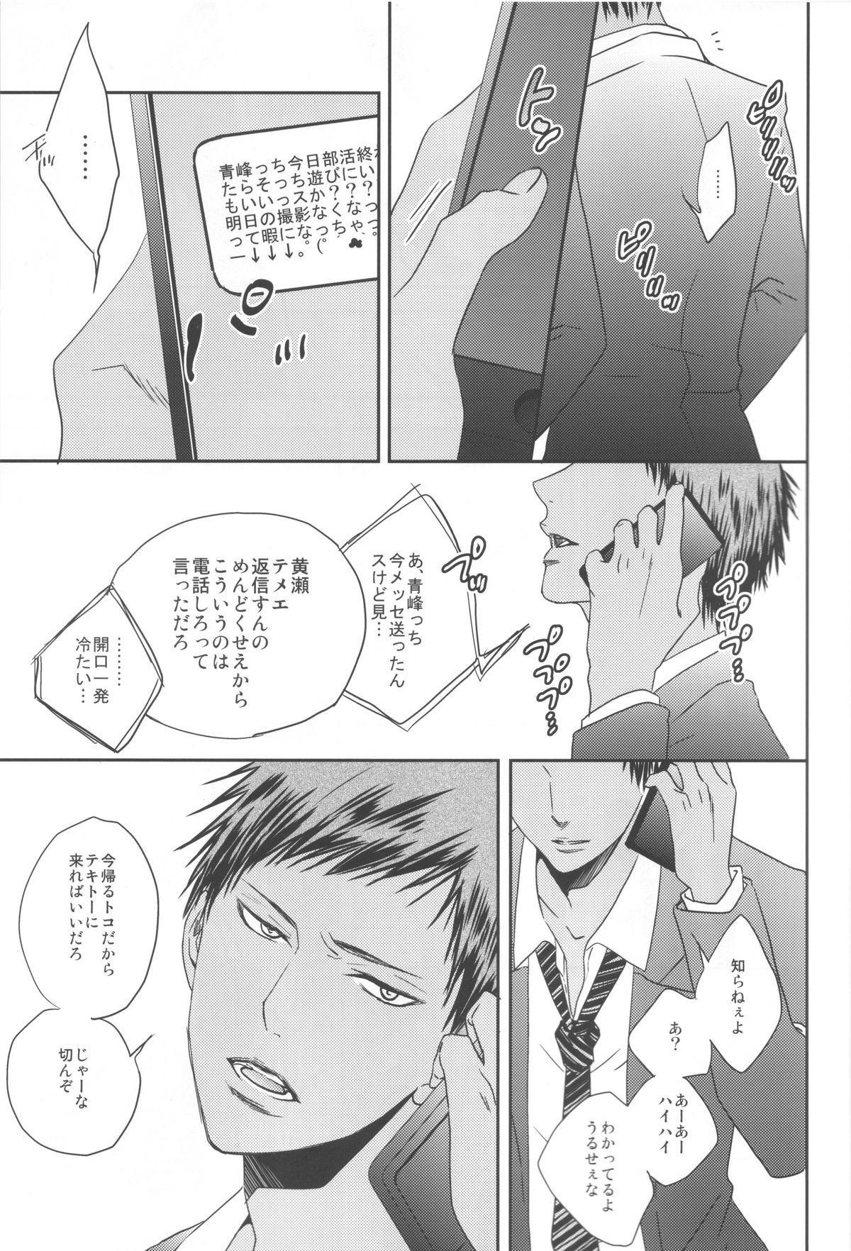 Nakayoshissu! 3