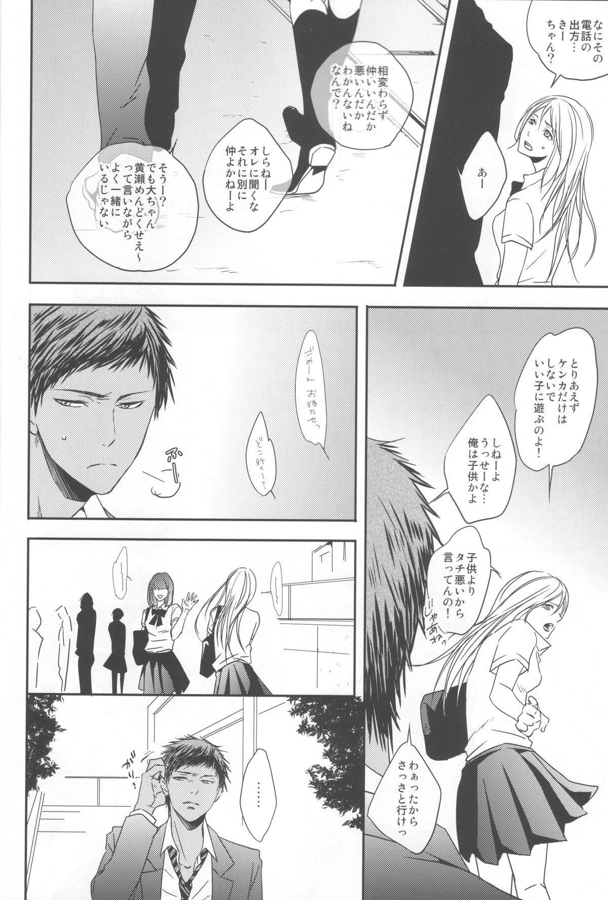 Nakayoshissu! 4
