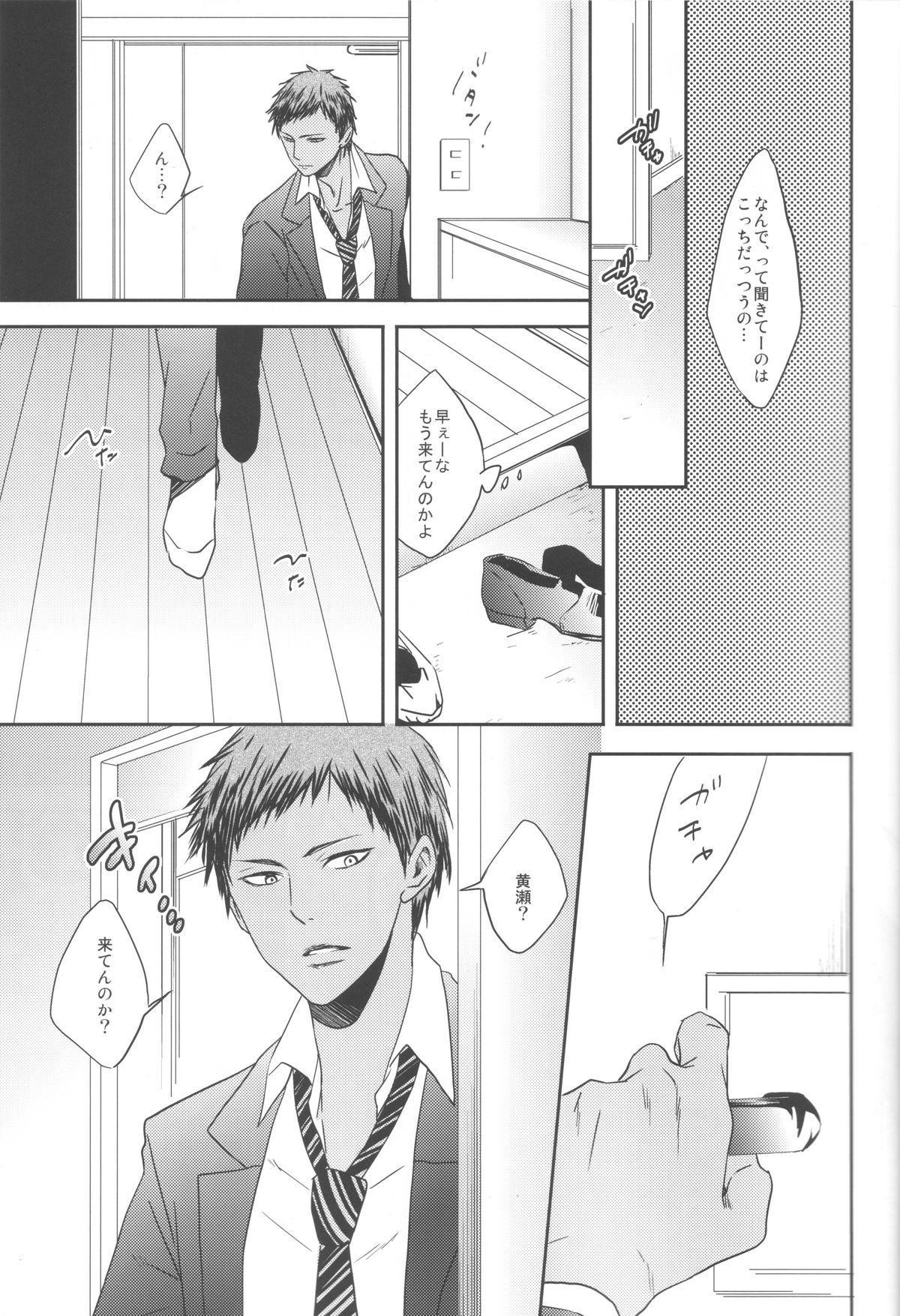 Nakayoshissu! 5