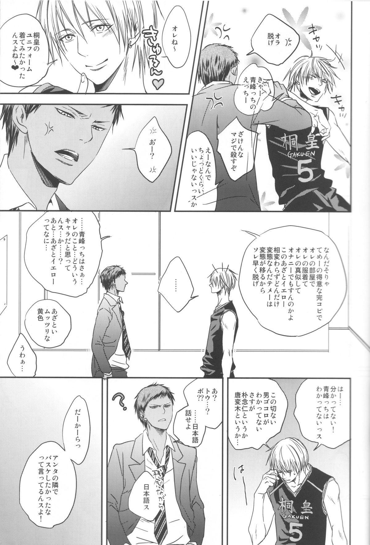 Nakayoshissu! 7