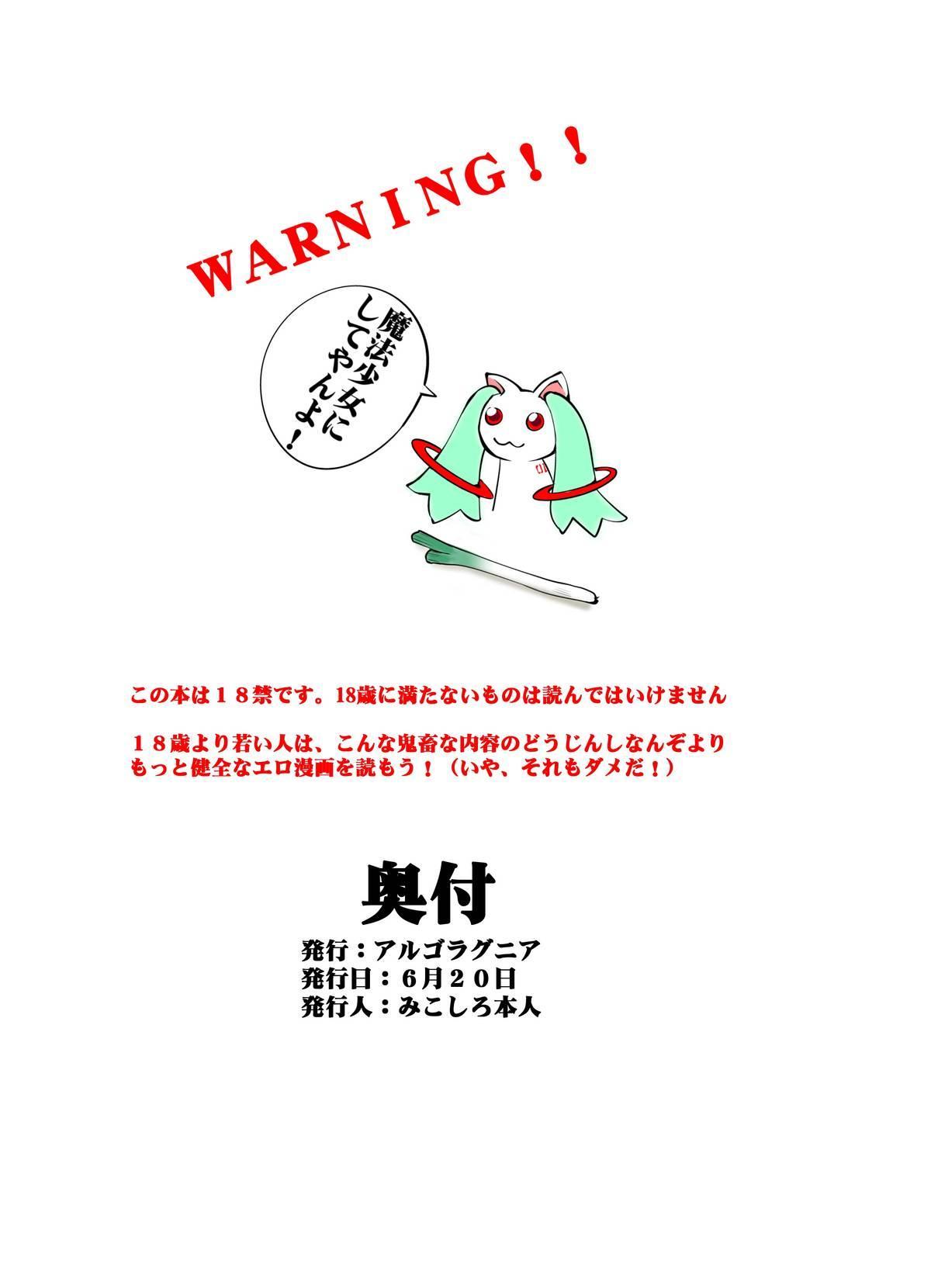 Oikawa Shizuku x Jinsei Hakai Show 1