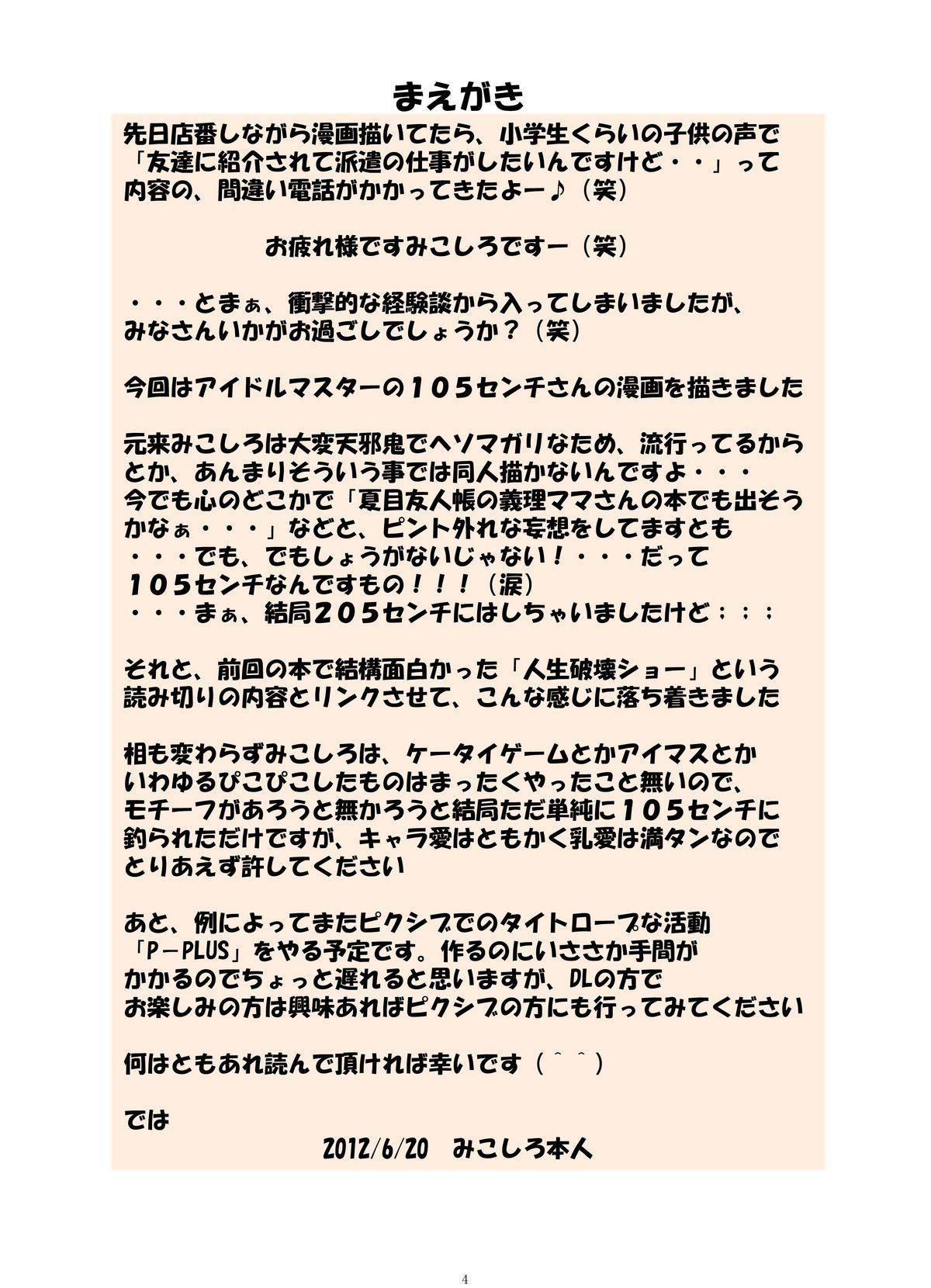 Oikawa Shizuku x Jinsei Hakai Show 3