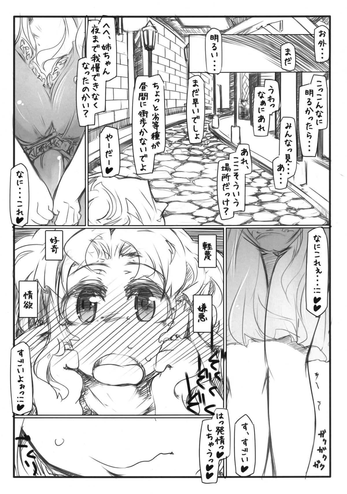 Elf no Oshigoto 9