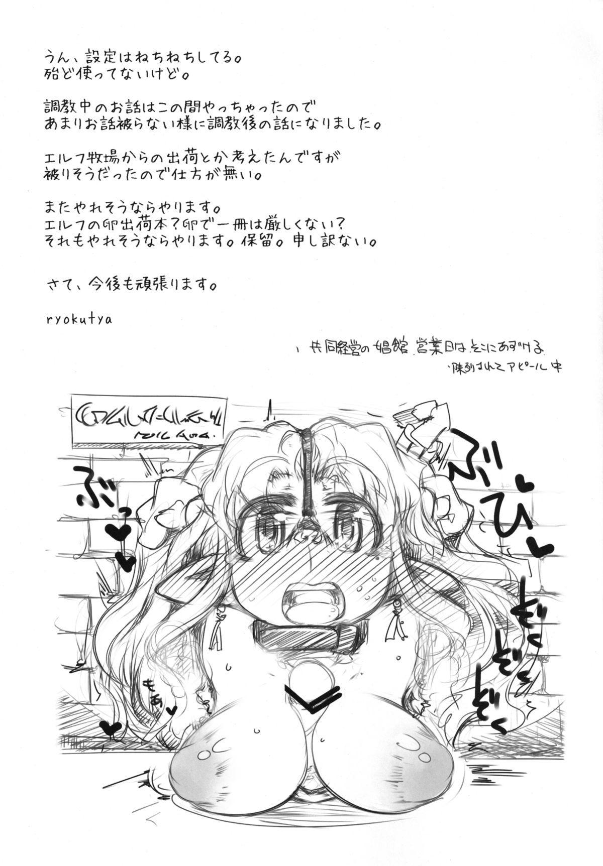 Elf no Oshigoto 21