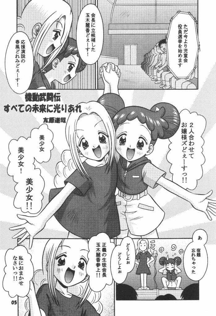 Subete no Mirai ni Hikariare 6 3