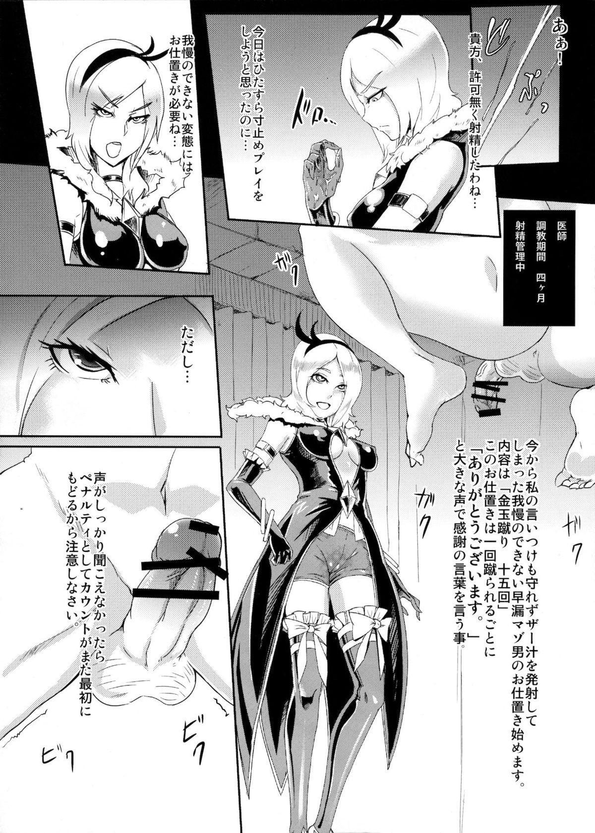 Eas-sama no Sakusei Jigoku 14