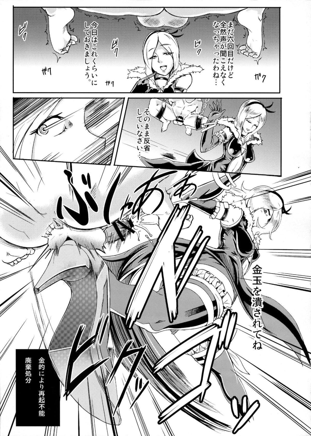 Eas-sama no Sakusei Jigoku 17