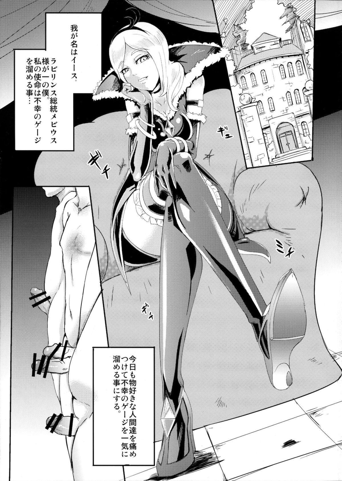Eas-sama no Sakusei Jigoku 1