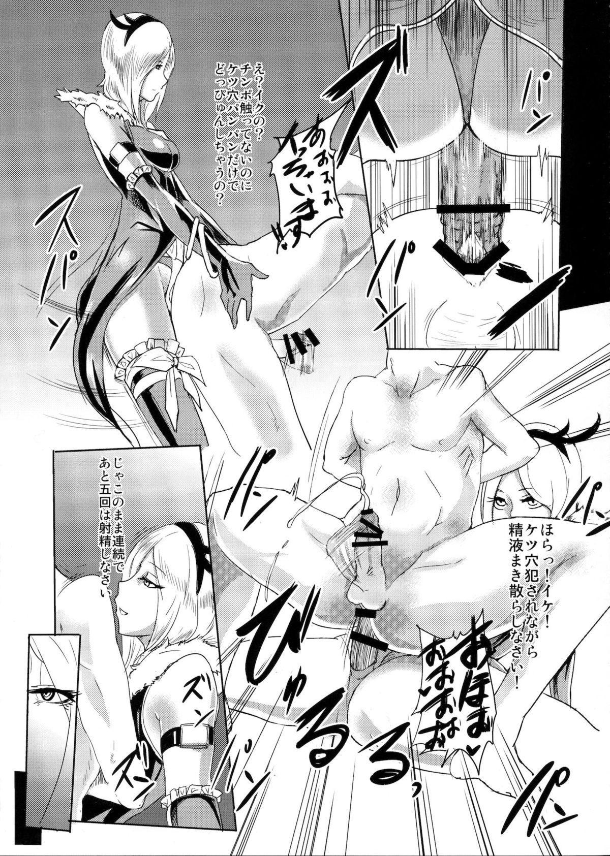 Eas-sama no Sakusei Jigoku 23