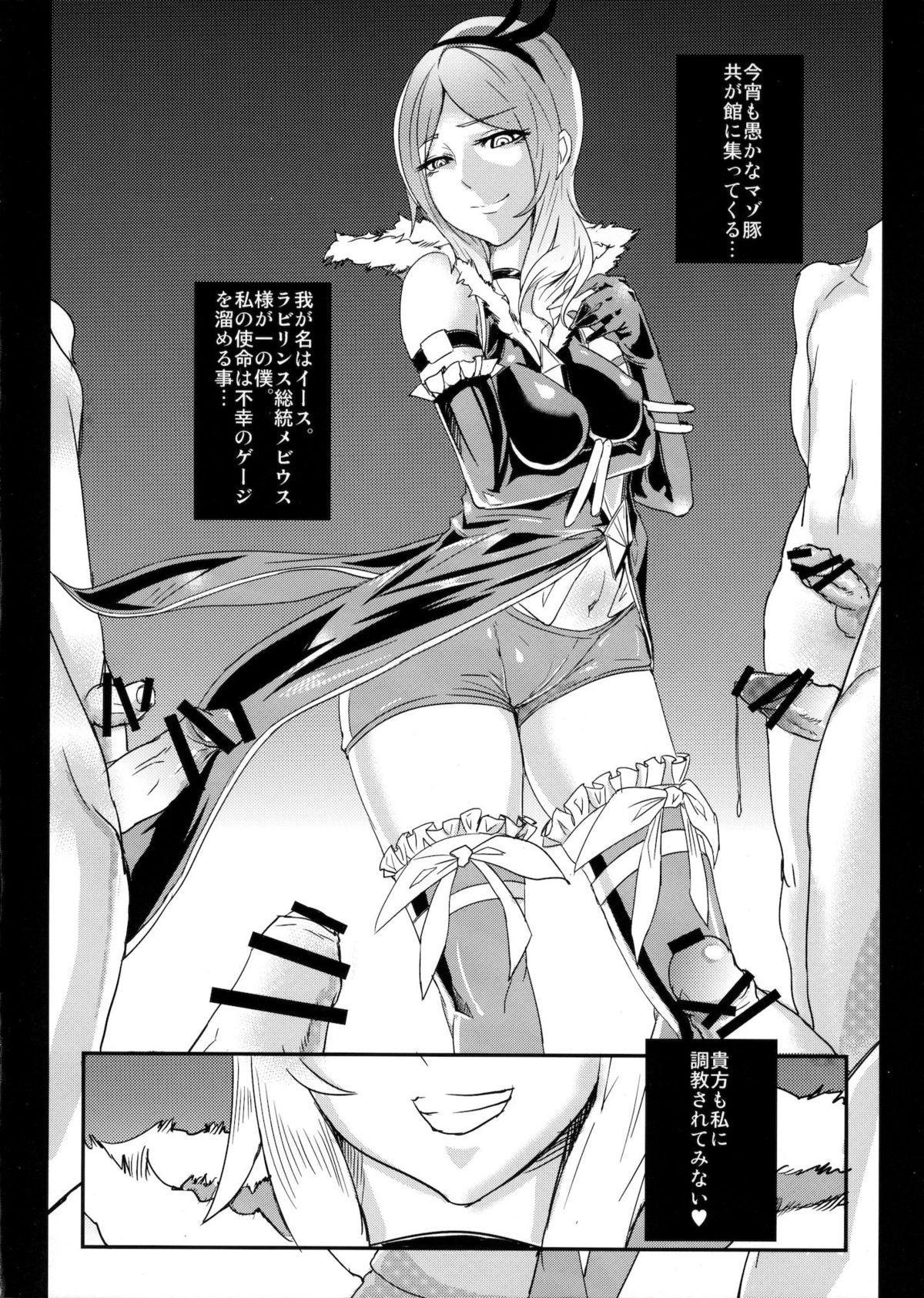 Eas-sama no Sakusei Jigoku 24