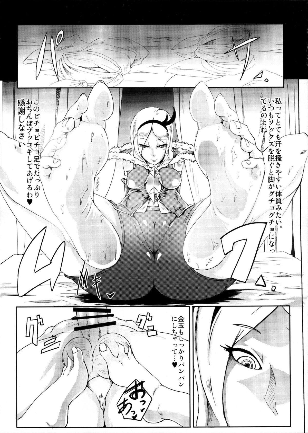 Eas-sama no Sakusei Jigoku 3