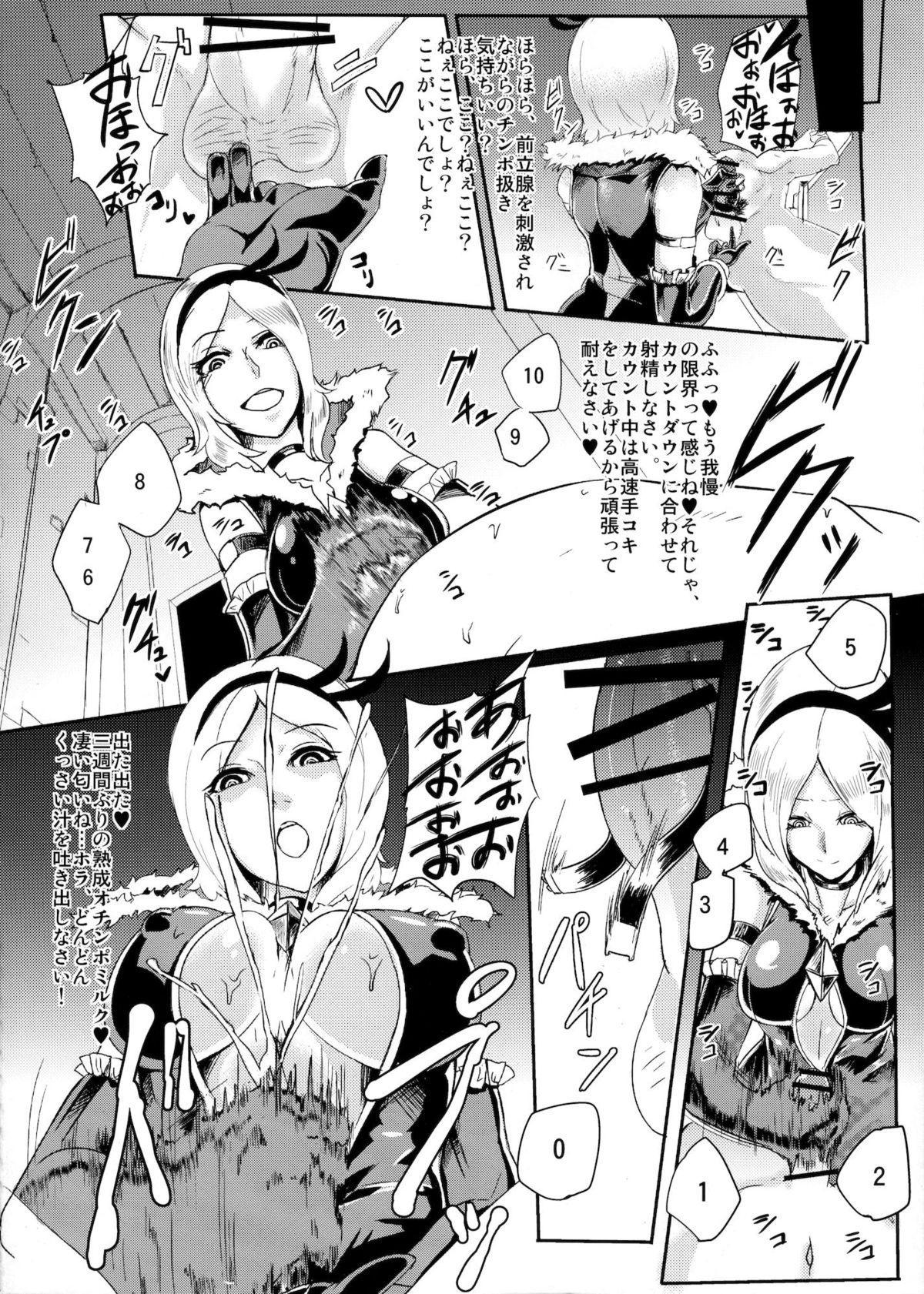 Eas-sama no Sakusei Jigoku 8