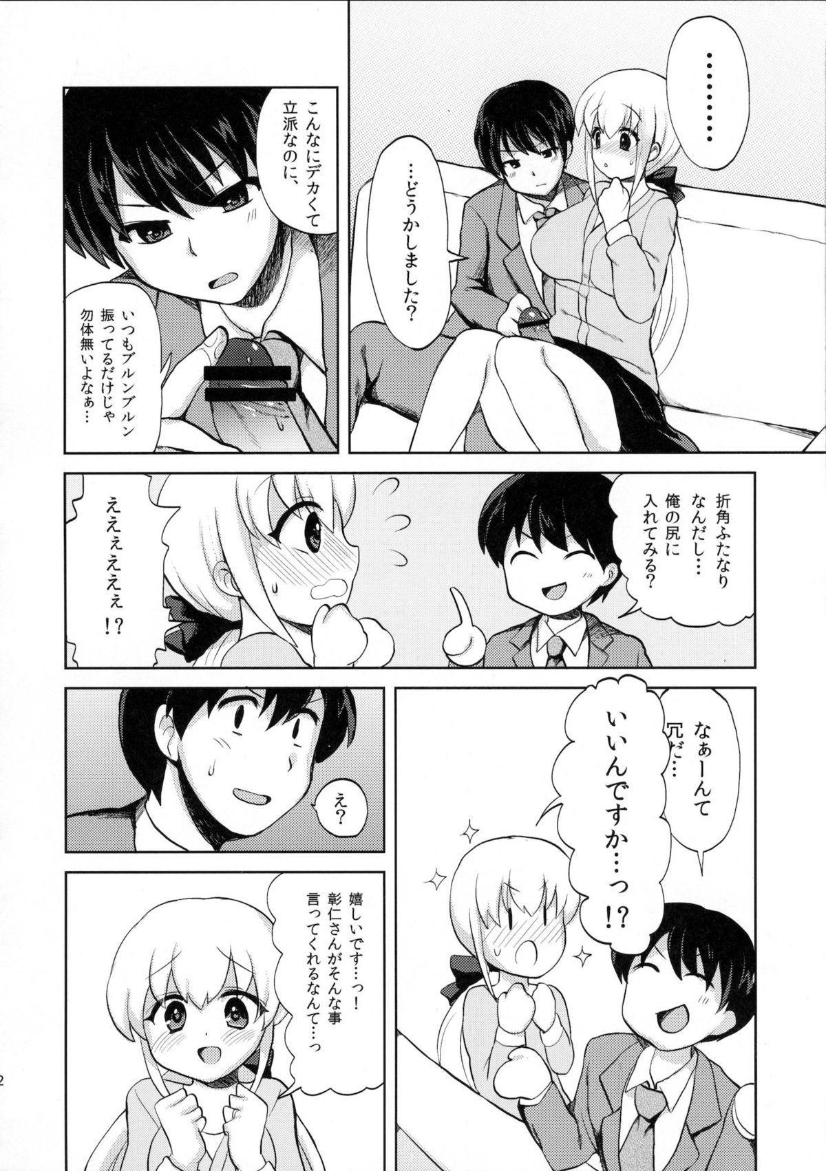 Okusama wa Futanarikko 22