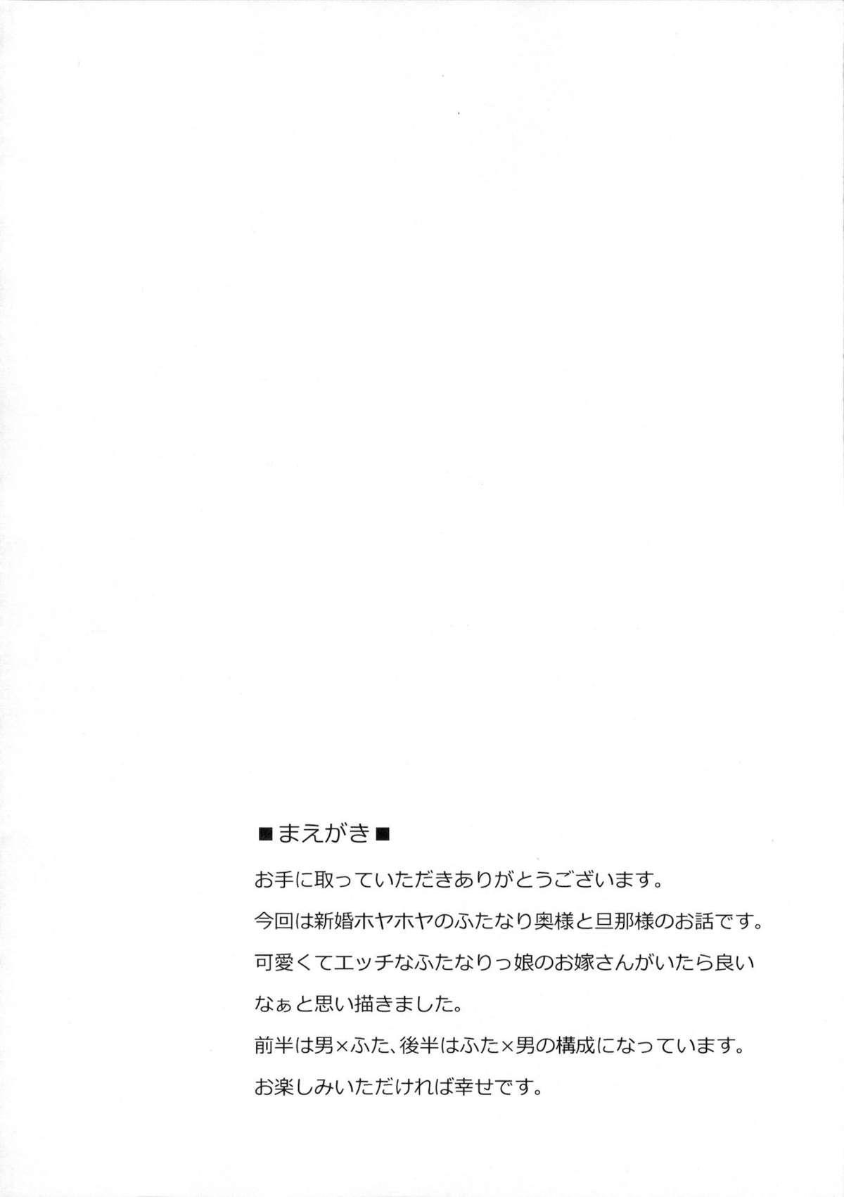 Okusama wa Futanarikko 2
