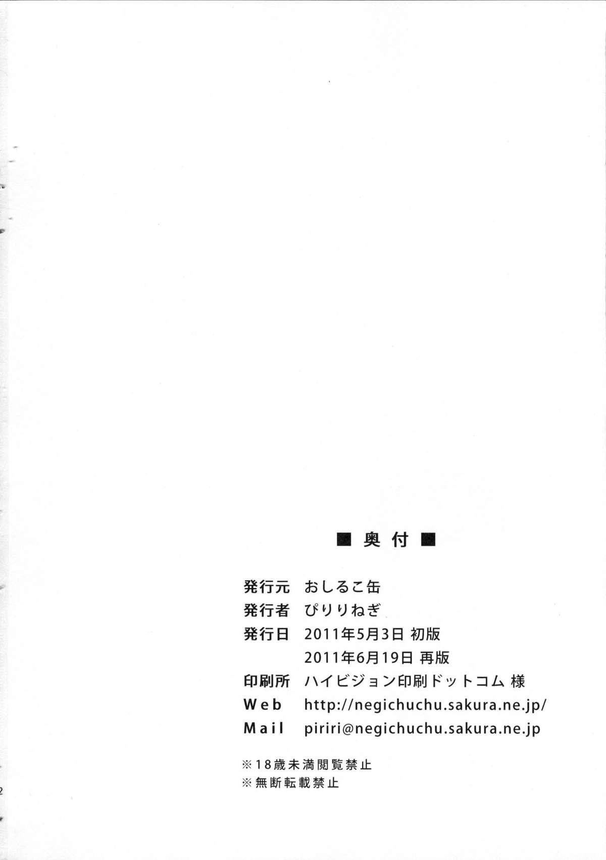 Okusama wa Futanarikko 32