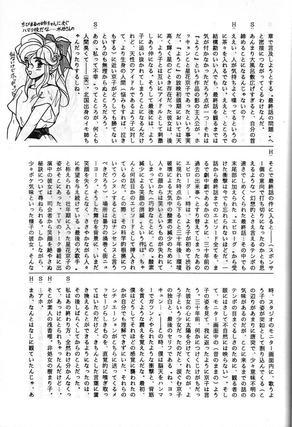 SAMPLE Vol. 4 65