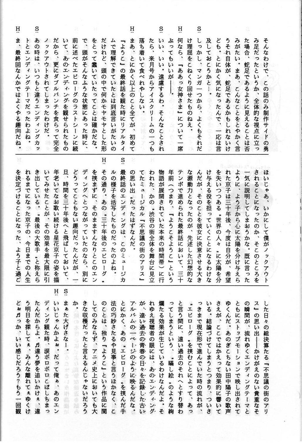 SAMPLE Vol. 4 68