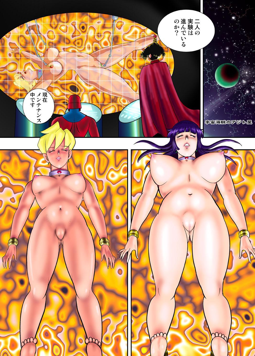 銀河特捜キティ&マリィ第二話肉体改造の罠 5