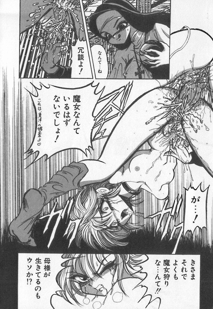 Koketsu Koketsu 143