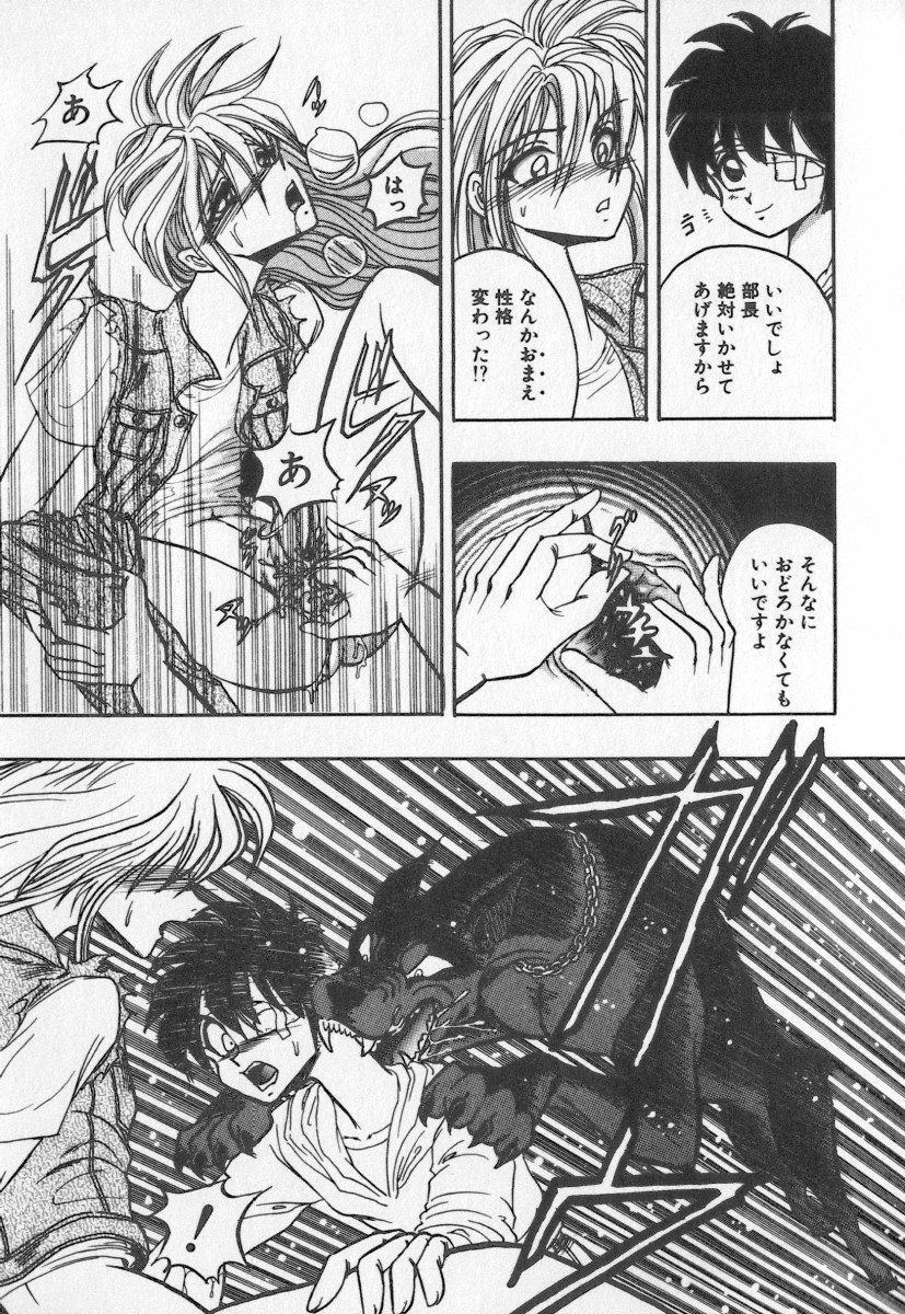 Koketsu Koketsu 38