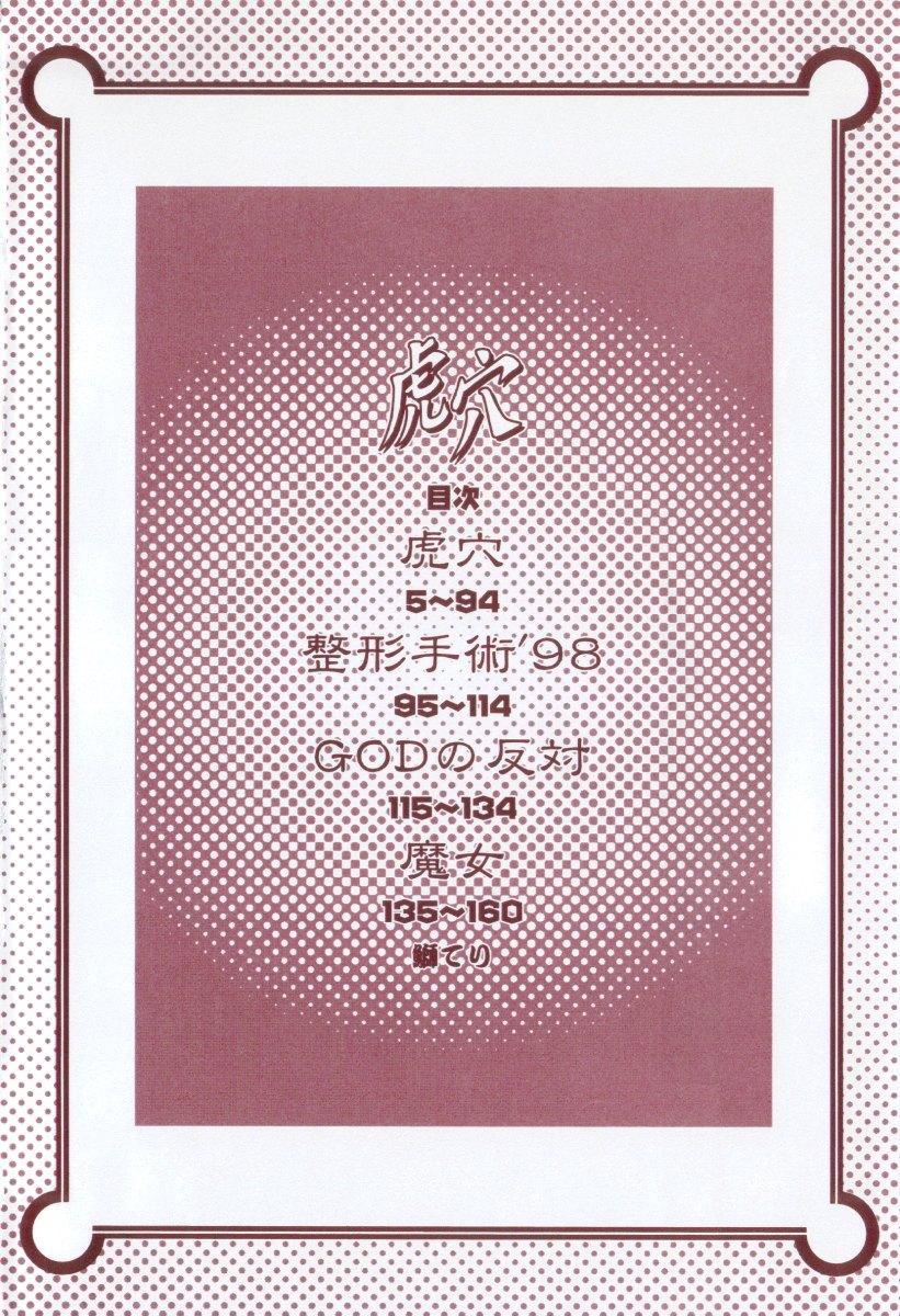 Koketsu Koketsu 3