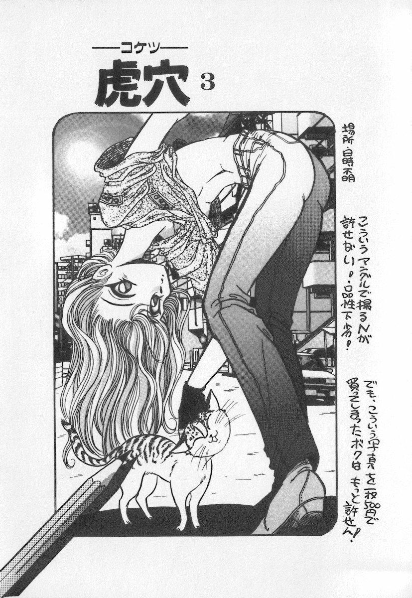 Koketsu Koketsu 40