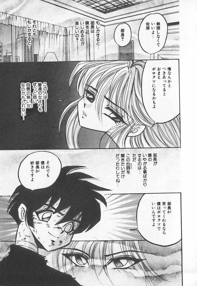 Koketsu Koketsu 92