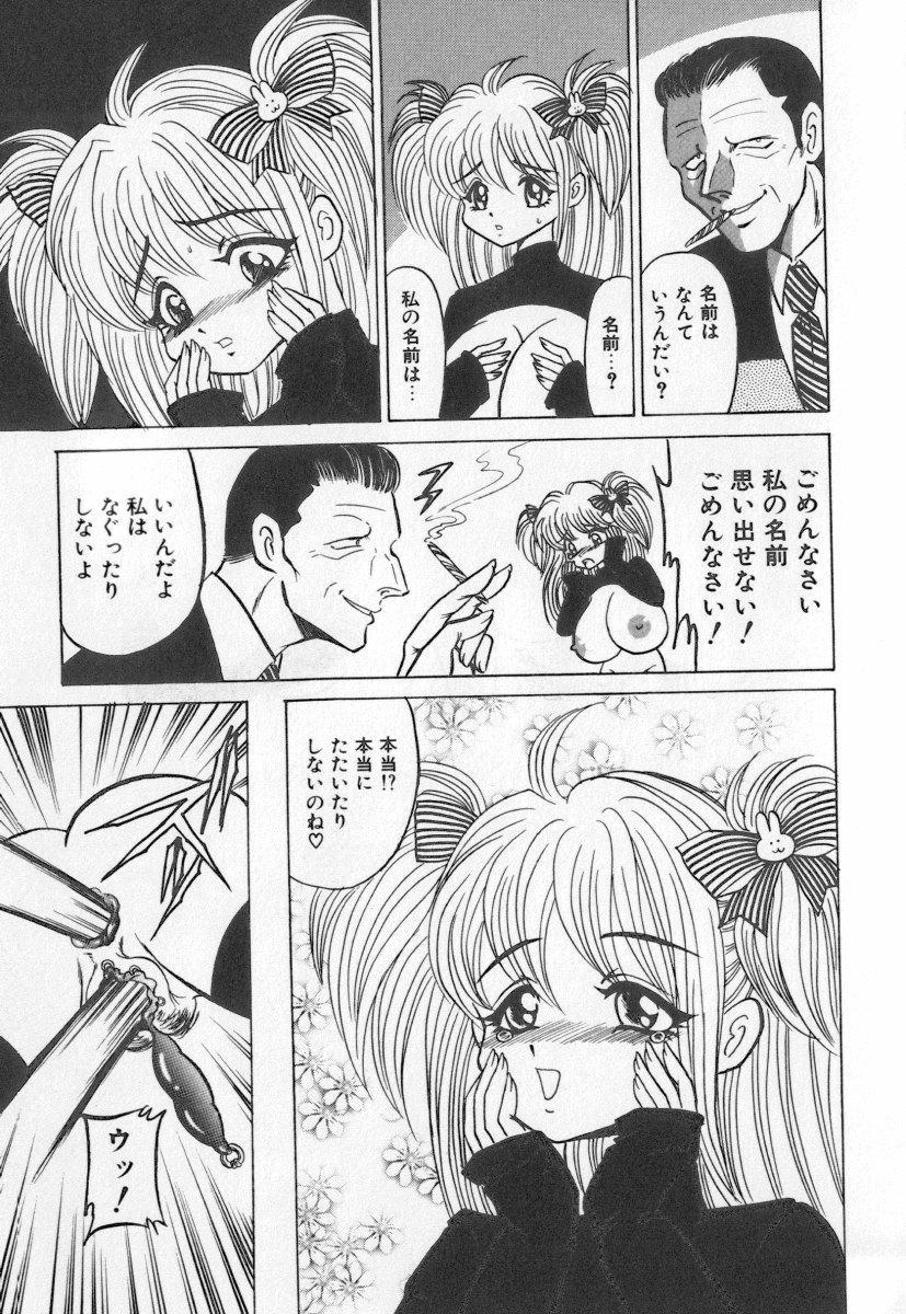 Koketsu Koketsu 96